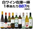 [クーポンで最大2,000円OFF]【送料無料】端数在庫一掃★白ワイン9本セット!