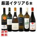 [1,500円以上で送料無料]【送料無料】ワンランク上の厳選イタリア白ワイン6本セット