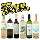 [1,500円以上で送料無料]【送料無料】スペインおうちバル白ワイン6本セット!