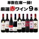 [1,500円以上で送料無料]【送料無料】端数在庫一掃★赤ワイン9本セット!