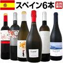 [1,500円以上で送料無料]【送料無料】華麗なる新時代スペインワインセット!!