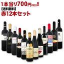 [1,500円以上で送料無料]【送料無料】1本あたり700円(税別)!採算度外視の大感謝!厳選赤ワイン12本セット