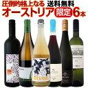 [1,500円以上で送料無料]【送料無料】格上ワインが1本当たり2,000円(税別)!圧倒的格上なるオーストリア限定6本セット!