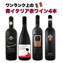 【送料無料】≪圧巻の飲み応え!≫ワンランク上の南イタリア赤ワイン4本セット!