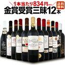 [1,500円以上で送料無料]【送料無料】金賞受賞ワイン三昧12本セット!世界中の金賞赤ワインをセレクト!