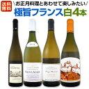 お正月料理と飲みたい★厳選極旨フランス白ワイン4本セット!!