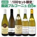 【送料無料】100セット限り★厳選ブルゴーニュ白ワイン5本セット!!
