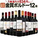 【送料無料】金賞ボルドースペシャル 当店厳選金賞ボルドー赤ワインセット 12本!