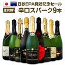 【送料無料】日欧EPA発効記念セール!限界突破の30%OFF!シャンパン入り辛口スパーク