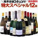 [クーポンで10%OFF]【送料無料】特級シャンパン&ブルゴーニュ入り!34%OFF!1本当た