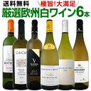 [1500円以上で送料無料]ワイン 【送料無料】第103弾!...