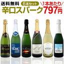 【送料無料】第56弾!泡祭り!当店厳選辛口スパークリングワインセット 6本!