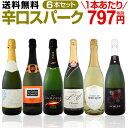 [クーポンで7%OFF]【送料無料】第57弾!泡祭り!当店厳選辛口スパークリングワインセ
