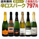 [クーポンで10%OFF]【送料無料】第58弾!泡祭り!当店厳選辛口スパークリングワインセ