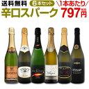 【送料無料】第59弾!泡祭り!当店厳選辛口スパークリングワインセット 6本!