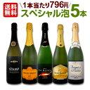 スパークリングワイン セット 【送料無料】第32弾!1本当た...