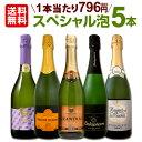 スパークリングワイン セット 第33弾!1本当たり796円(税別)!得々泡セット!当店厳選!お手頃スパークリングワインセット 5本!