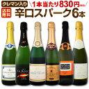 スパークリングワイン セット 【送料無料】第117弾!ベスト...