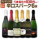 スパークリングワイン セット 【送料無料...