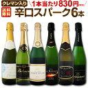 スパークリングワイン セット 【送料無料】第127弾!ベスト...