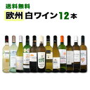 白ワイン セット 【送料無料】第82弾!超特大感謝!≪