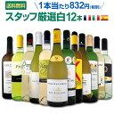 白ワイン セット 【送料無料】第85弾!超特大感謝!≪スタッフ厳選≫の激得白ワインセット 12本!