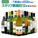 白ワイン セット 【送料無料】第87弾!...