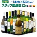 白ワイン セット 第88弾!超特大感謝!≪スタッフ厳選≫の激得白ワインセット 12本!