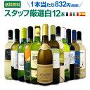 白ワイン セット 【送料無料】第90弾!超特大感謝!≪スタッフ厳選≫の激得白ワインセッ