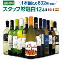 [クーポンで最大2,000円OFF]白ワイン セット 【送料...