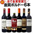 [クーポンで15%OFF]ワイン 【送料...