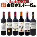 ワイン 【送料無料】第179弾!全て金賞受賞!史上最強級「キ...