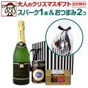 [クーポンで10%OFF]【送料無料】大人のクリスマスギフト スパークリングワインセット