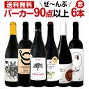 赤ワインフルボディセット【送料無料】第79弾!すべてパーカー【90点以上】赤ワインセット6本!