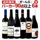 赤ワインフルボディセット【送料無料】第82弾!すべてパーカー【90点以上】赤ワインセット6本!