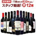 [クーポンで最大15%OFF]ワイン 【送料無料】第117弾
