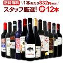 ワイン【送料無料】第119弾!超特大感謝!≪スタッフ厳選≫の激得赤ワインセット12本!