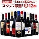 ワイン 第121弾!超特大感謝!≪スタッフ厳選≫の激得赤ワインセット 12本!