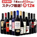 ワイン 【送料無料】第122弾!超特大感謝!≪スタッフ厳選≫