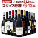 ワイン 【送料無料】第128弾!超特大感謝!≪スタッフ厳選≫の激得赤ワインセット 12本!
