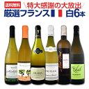 白ワイン セット 【送料無料】第106弾!特大感謝の厳