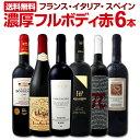 赤ワイン 第54弾!≪濃厚赤ワイン好き必見!≫大満足のフルボディ赤ワインセット 6本!