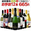 ワイン 【送料無料】第79弾!1本あたり665円(税別)!スパークリングワイン 赤ワイン 白ワイン!得旨ウルトラバリューワインセット 12本!