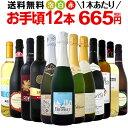 [クーポンで最大15%OFF]ワイン 【送料無料】第84弾!1本あたり665円(税別)!スパークリングワイン、赤ワイン、白ワイン!得旨ウルトラバリューワインセット 12本!