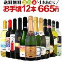 ワイン【送料無料】第87弾!1本あたり665円(税別)!スパークリングワイン、赤ワイン、白ワイン!得旨ウルトラバリューワインセット12本!