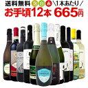 [クーポンで7%OFF]ワイン 【送料無料】第93弾!1本あたり665円(税別)!スパークリング