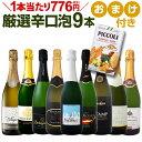 ワイン スパークリングワイン セット 【送料無料】第55弾!...