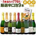 ワイン スパークリングワイン セット 第58弾!1本当たり776円(税別)!グリッシーニのオマケ付き!辛口スパークリングワインセット 9本!