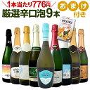 ワイン スパークリングワイン セット 【送料無料】第62弾!...