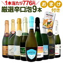 [クーポンで7%OFF]ワイン スパークリングワイン セット...